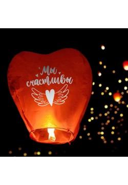 """Небесный фонарик Сердце """"Мы счастливы"""" 90см"""