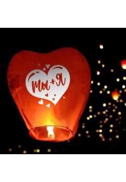 """Небесный фонарик Сердце """"Ты+Я"""" 90см"""