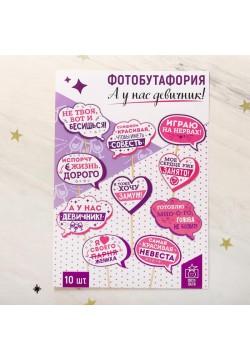 """Набор фотобутафории Девичник """"А у нас девичник!"""" (10 предм)"""
