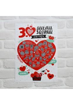 """Плакат с заданиями """"30 весёлых заданий"""" 29*41см"""