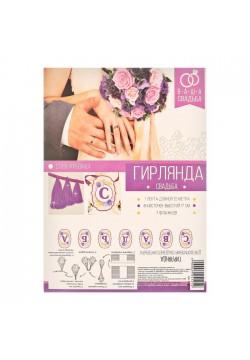 "Гирлянда ""Свадьба"" с кисточками 16,5*125 см"