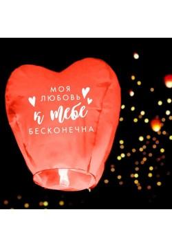 """Небесный фонарик Сердце """"Моя любовь"""" 90см, цвета микс"""