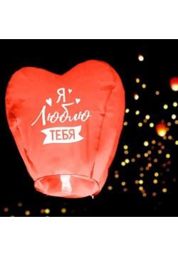 """Небесный фонарик Сердце """"Я люблю тебя"""" 90см"""