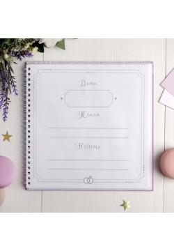 """Книга пожеланий на пружине """"Блёстки"""" фиолетовая 21,5*21см"""