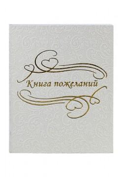 Книга пожеланий (баладек) Орнамент, сердца, белая