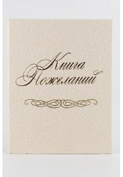 Книга пожеланий (баладек) Орнамент, кремовая