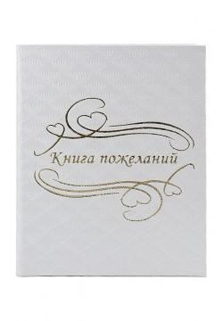 Книга пожеланий (баладек) Ромбы, белая