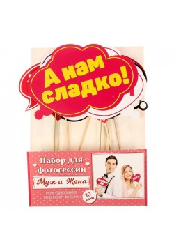 "Набор фотобутафории Свадьба ""Муж&Жена"" (10 предм)"