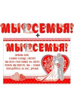 """Гирлянда-буквы +плакат """"Мы семья!"""" (пара)"""