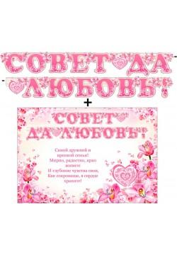 """Гирлянда-буквы +плакат """"Совет да любовь!"""" (розовый)"""