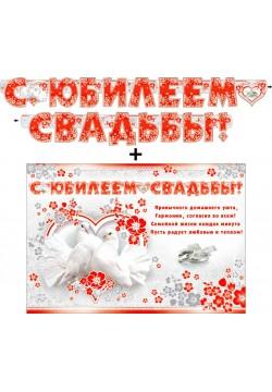 """Гирлянда-буквы +плакат """"С юбилеем свадьбы!"""""""
