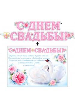 """Гирлянда-буквы +плакат """"С Днём свадьбы!"""" (лебеди)"""