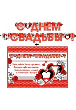 """Гирлянда-буквы +плакат """"С Днём свадьбы!"""" (сердца)"""