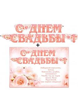 """Гирлянда-буквы +плакат """"С Днём свадьбы!"""" (розы)"""