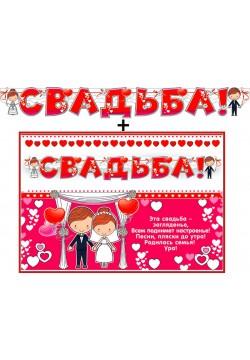 """Гирлянда-буквы +плакат """"Свадьба!"""" (мультяшки)"""