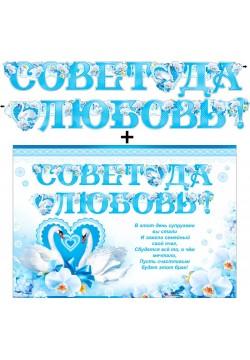 """Гирлянда-буквы +плакат """"Совет да любовь!"""" (лебеди)"""
