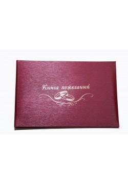Книга пожеланий (балакрон гладкий) красная