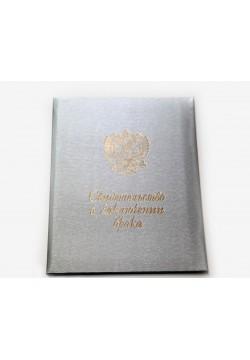 """Папка Свидетельство (балакрон """"гладь"""") серебро"""