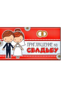 Приглашение на свадьбу (блёстки) 73*134мм