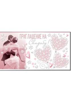 Приглашение на свадьбу (бархат, блёстки) 77*145мм