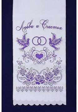 Рушник Голуби 120*23,5см рельеф, глиттер фиолетовый
