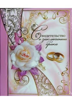 """Папка Свидетельство (ламинат) """"Роза"""""""