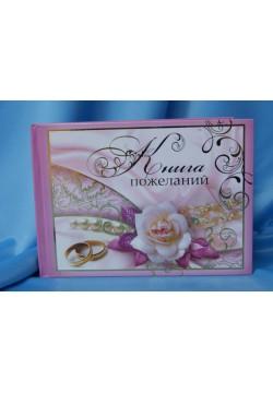 "Книга пожеланий ""Роза"" розовая (ламинат)"