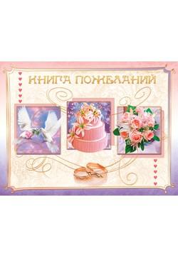 "Книга пожеланий (ламинат) ""Торт"""