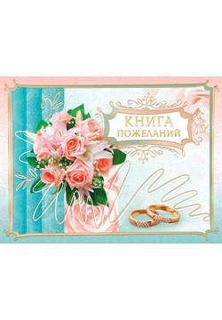 """Книга пожеланий (ламинат) """"Розы"""""""