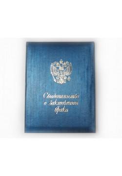 """Папка Свидетельство (балакрон """"гладь"""") синий"""