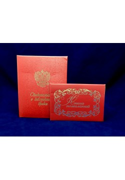 Комплект Папка+Книга (балакрон) красный