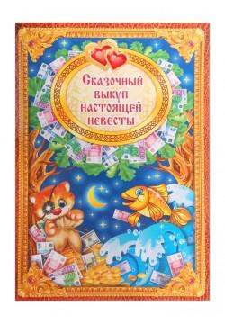 """Набор для проведения Выкупа """"Сказочный"""""""