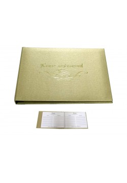 Книга пожеланий (балакрон гладкий) золото