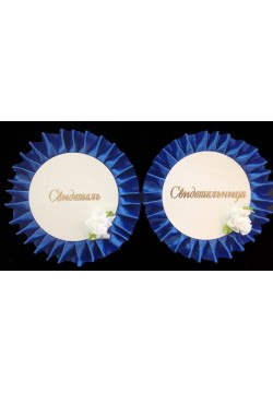 Значки Свидетелям атлас (синие)