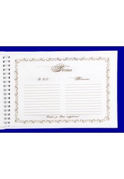 Книга пожеланий (балакрон гладкий) серебро