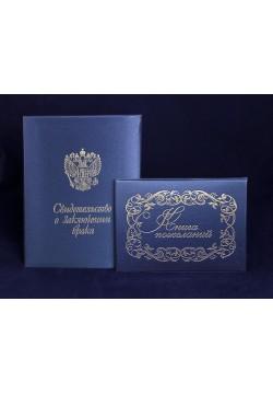 Комплект Папка+Книга (балакрон) синий