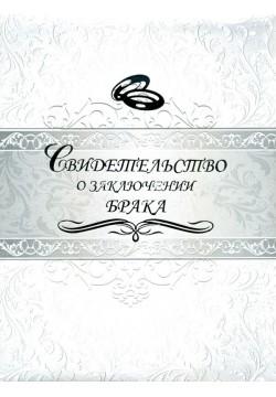 Папка для Свидетельства (ламинат) Серебро