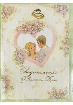 Папка для Свидетельства (ламинат) ЖиН в сердце