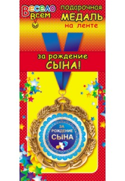 """Медаль """"За рождение сына"""" металл"""