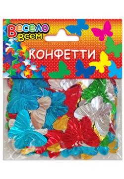"Конфетти фольга ""Бабочки"" 3*2,5см 30гр"