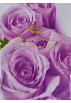 Папка для Свидетельства (ламинат) Розы сиреневые