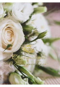 Папка для Свидетельства (ламинат) Розы