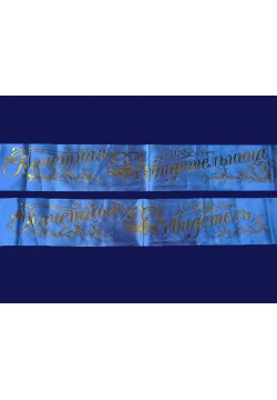 Ленты Свидетелям атлас (пара) синие