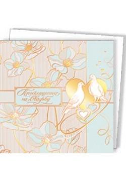 Приглашение на свадьбу 14,5*14,5см (+конверт)