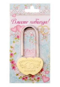 """Замочек свадебный """"Связаны судьбой навеки"""" 7*4см"""