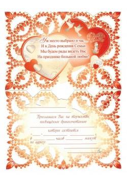 Приглашение на свадьбу (тиснение) 14*9,5см