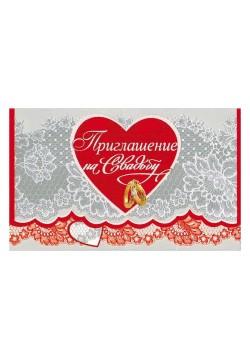 Приглашение на свадьбу (блёстки) 14*8,5см