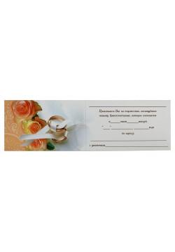 Приглашение на свадьбу 12*7,5см (блёстки)