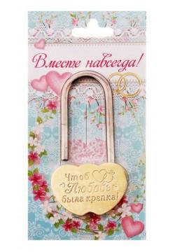 """Замочек свадебный """"Чтоб любовь была крепка"""" 7*4см"""