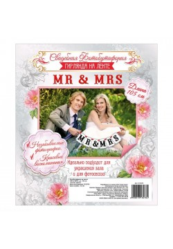 """Гирлянда для фото на ленте """"MR & MRS"""" 105см (картон)"""